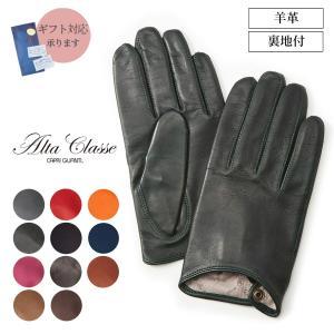 【アルタクラッセ カプリガンティ】裏地シルク100%メンズ 革手袋