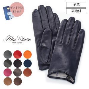 【アルタクラッセ カプリガンティ】裏地シルク100%メンズ革手袋ネイビー