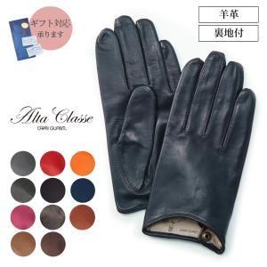 【アルタクラッセ カプリガンティ】裏地シルク100%メンズ革手袋ブルー