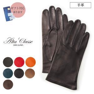 【アルタクラッセ カプリガンティ】メンズ 革手袋