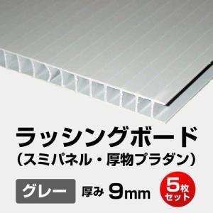 商品説明 ラッシングボードはスミパネルや厚物プラダン、プラベになどと呼ばれる、 プラスチック製のダン...