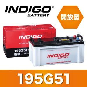 【直送 代引き不可】195G51 インディゴバッテリー  大...