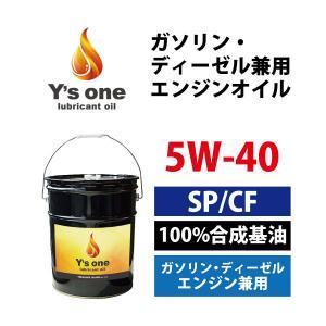 (直送 代引き不可・返品不可) 5W-40 SN/CF ガソリン・ディーゼルエンジン兼用エンジンオイ...
