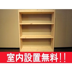 本棚 書棚 シェルフ パイン 90ロー /セミオーダー対応|yorokobi