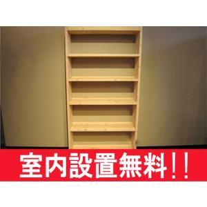 本棚 書棚 シェルフ パイン 90ハイ /セミオーダー対応|yorokobi