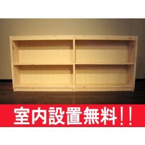 本棚 書棚 シェルフ パイン 180ロー /セミオーダー対応|yorokobi