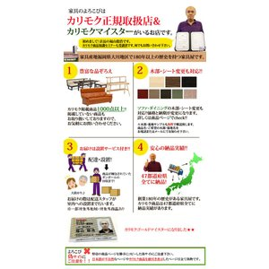 カリモク 布ソファー・ダイニング CS62 4点セット 送料無料 yorokobi 08