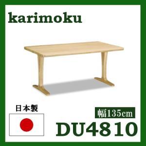 カリモク ダイニングテーブル DU4810ME オーク材 幅135 2本脚 サイズオーダー対応 送料無料 (シアーセレクト対応)|yorokobi