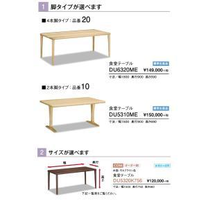 カリモク ダイニングテーブル DU4810ME オーク材 幅135 2本脚 サイズオーダー対応 送料無料 (シアーセレクト対応)|yorokobi|02