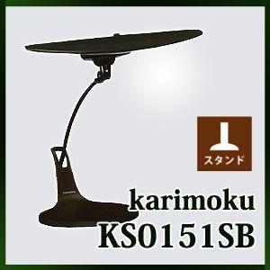 デスクスタンドライト カリモク LED  KS0151SB ブラック/モカ色|yorokobi
