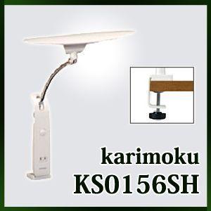 デスクスタンドライト カリモク LED  KS0156SH ホワイト色|yorokobi