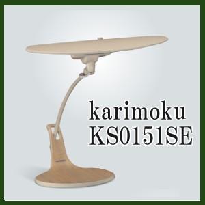 (9/21入荷&出荷)デスクスタンドライト カリモク LED  KS0151SE ベージュ/オーク色|yorokobi