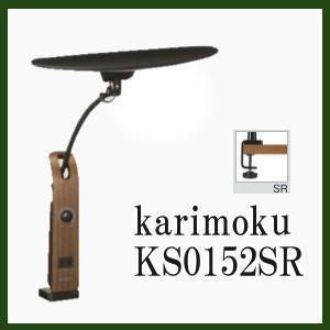 デスクスタンドライト カリモク LED  KS0152SR ブラック&ウォールナット色|yorokobi