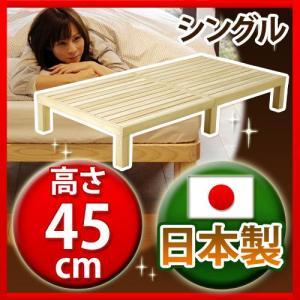 組立式 すのこベッドフレーム 匠-たくみ- 桐材 シングル ハイタイプ45cm|yorokobi
