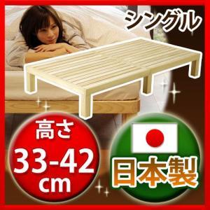 組立式 すのこベッドフレーム 匠-たくみ- 桐材 シングル ミドルタイプ33/36/39/42cm|yorokobi