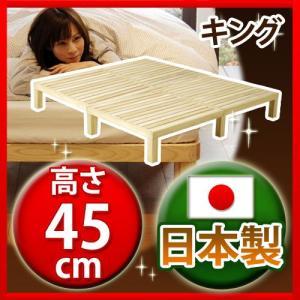 組立式 すのこベッドフレーム 匠-たくみ- 桐材 キング ハイタイプ45cm|yorokobi