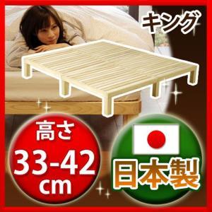 組立式 すのこベッドフレーム 匠-たくみ- 桐材 キング ミドルタイプ33/36/39/42cm|yorokobi