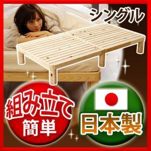 組立式 すのこベッドフレーム 匠-たくみ-ラウンド ひのき材 シングル|yorokobi