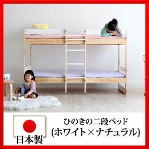 組立式 すのこベッドフレーム 匠-たくみ- ひのき材 二段ベッド ホワイト/ナチュラル|yorokobi