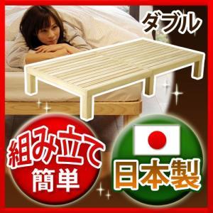 (10月中旬お届け)組立式 すのこベッドフレーム 匠-たくみ- 桐材 ダブル|yorokobi
