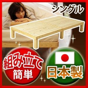 組立式 すのこベッドフレーム 匠-たくみ- ひのき材 シングル|yorokobi