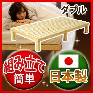 組立式 すのこベッドフレーム 匠-たくみ- ひのき材 ダブルサイズ|yorokobi