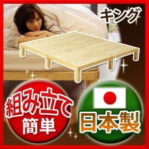組立式 すのこベッドフレーム 匠-たくみ- ひのき材 キングサイズ|yorokobi