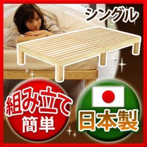 組立式 すのこベッドフレーム 匠-たくみ-ラウンド 桐材 シングル|yorokobi