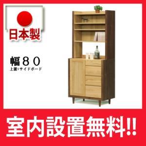 上置+サイドボード キャビネット リビング収納  カカオ 116 オーク材/ウォールナット材|yorokobi