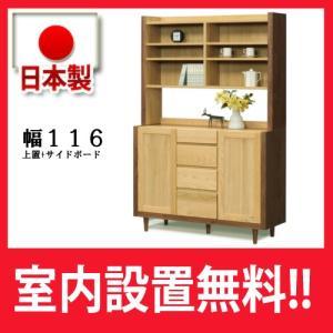 レンジ台 オープンボード キッチン収納 カカオ 124 オーク材/ウォールナット材|yorokobi