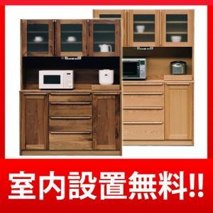 レンジ台 オープンボード キッチン収納 アンリ 140 レッドオーク/ウォールナット材|yorokobi