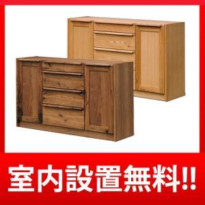 キッチンカウンター カウンターボード キッチン収納  アンリ 140 レッドオーク/ウォールナット材|yorokobi