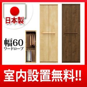 ロッカー ライフ 60 ウォールナット色/メープル色|yorokobi