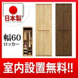 ブレザー ライフ 60 ウォールナット色/メープル色|yorokobi