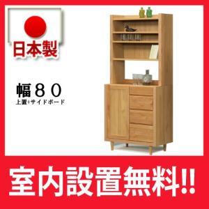 上置+サイドボード キャビネット リビング収納  マリオ 116 アルダー材|yorokobi
