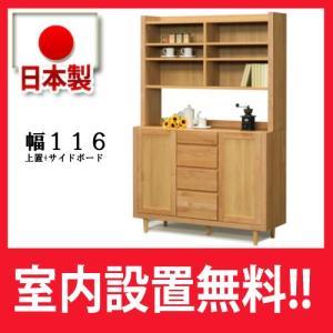 レンジ台 オープンボード キッチン収納 マリオ 124 アルダー材|yorokobi