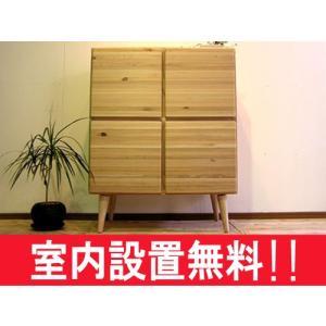 キャビネット すぎまる 80 燻煙杉材|yorokobi