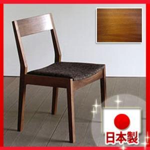 椅子 ダイニングチェア ムカイ ウォールナット材|yorokobi