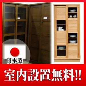 食器棚 キッチン収納 フリーボード リビング収納  ファミリー 80 アルダー材 ナチュラル色/ブラウン色/ホワイト色|yorokobi