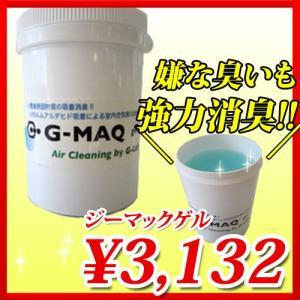 ホルムアルデヒド吸収/消臭剤 G-MAQ gel(ジーマック・ゲル)|yorokobi