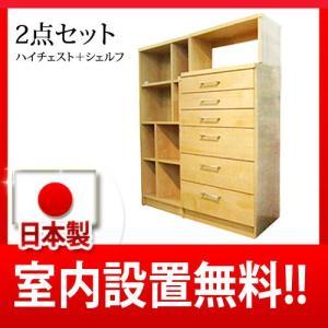 トーテム 2点セット チェスト+本棚 書棚 シェルフ 75|yorokobi
