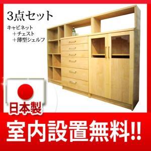 トーテム 3点セット キャビネット+チェスト+本棚 書棚 シェルフ 75|yorokobi