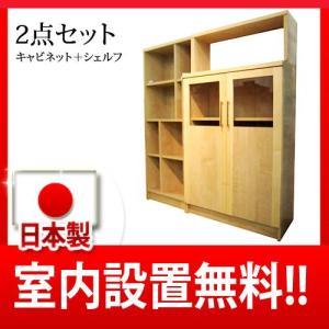 トーテム 2点セット キャビネット+本棚 書棚 シェルフ 75|yorokobi