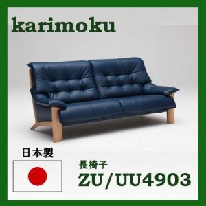 カリモク 3Pソファー (本革)ZU4903E570 (布シート)UU4903 送料無料|yorokobi