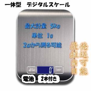 【新発売セール】デジタルスケール 電子天秤 はかり 一体型 5kgまで 1g単位 10kgまで  1...