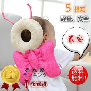 赤ちゃん転倒防止リュック 頭ガード 室内用リュック 乳幼児用 ベビー 転倒防止 頭を保護できる 怪我防止