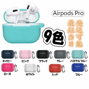 AirPods pro ケース シリコン【新発売セール】AirPodspro Airpods pro...