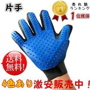 【両手兼用】ブラシ手袋は、2枚あり、右利きと左利きどっちでもぴったり使えます。 【高級な材質】ペット...