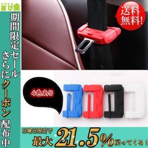 汎用シートベルトカバー 軽自動車・普通車・ミニバンなどなんでも合います。  使用していないベルトの走...