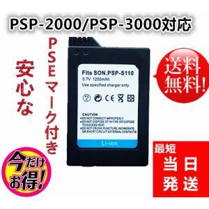★バッテリーパック PSP-2000/3000専用 ★対応機種 SONY PSP-2000/PSP3...
